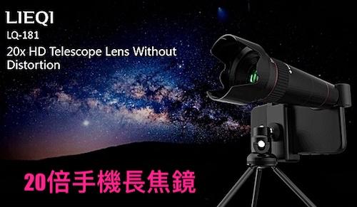 Lieqi 20X高清望遠鏡頭[PRO版本]