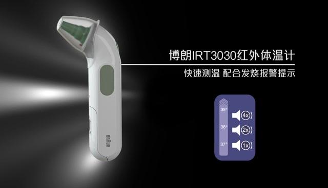 百靈牌 Braun ThermoScan 3 IRT 3030 紅外線嬰兒/兒童/成人 耳溫槍 🇩🇪德國百靈牌💥