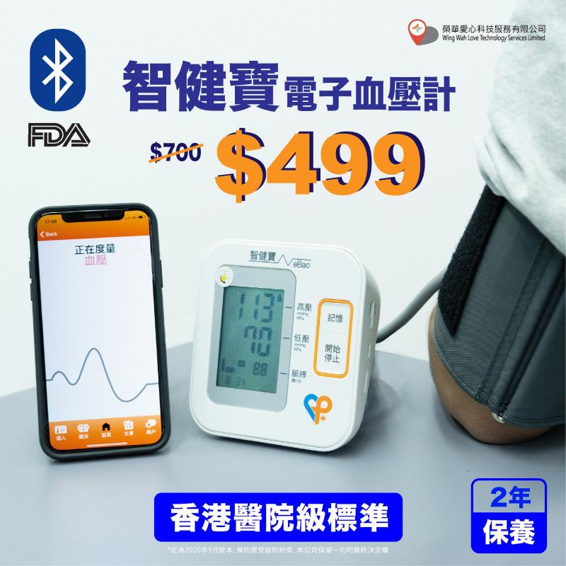 智健寶 藍芽血壓計