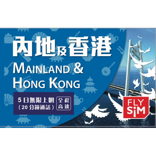 FLY SiM 5日中國及中國香港4G LTE全程高速無限上網卡數據卡Sim卡通話卡(20分鐘通話) - 到期日30/06/2020