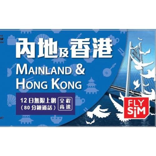 FLY SiM 12日中國及中國香港4G LTE全程高速無限上網卡數據卡Sim卡通話卡(80分鐘通話) - 到期日30/06/2020