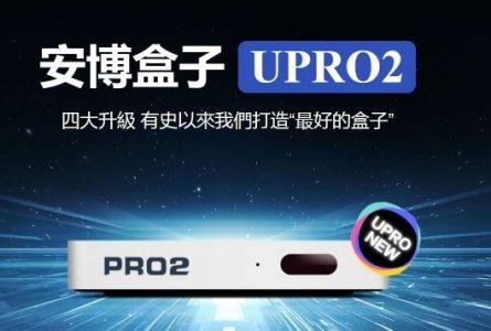 安博 - UPRO 2 安博網絡電視盒子 TV BOX 香港版 ( 一年保用)
