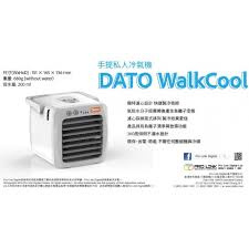 Dato Walkcool 手提私人冷氣機