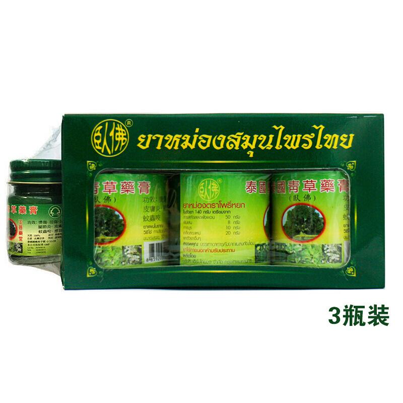 泰國卧佛牌青草藥膏 50G [一盒3瓶附送一小瓶]