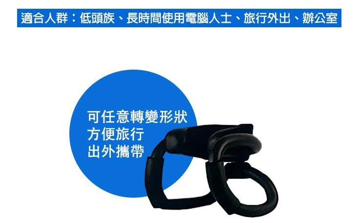 U-neck Support百變頸枕