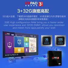 Evpad 3 Max 旗艦版 網絡電視盒子 TV BOX (32gb rom)