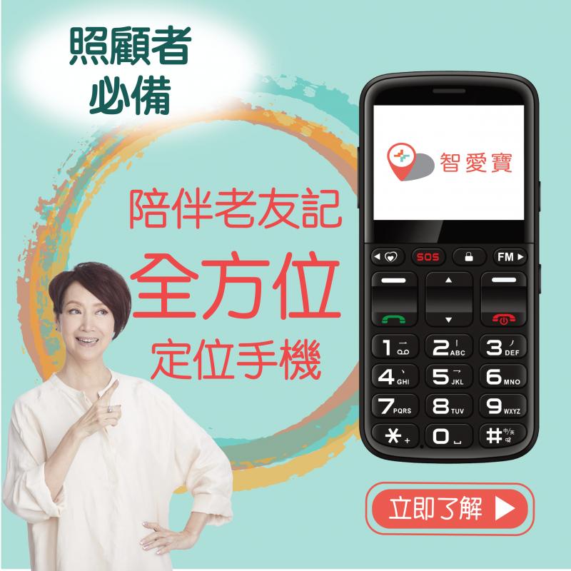 智愛寶 - 定位功能電話(連24個月手機月費及定位服務)