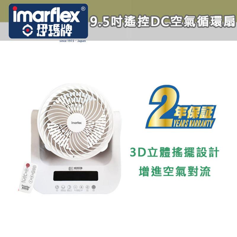 Imarflex 伊瑪牌 - 9.5吋遙控DC空氣循環扇 [IFQ-24DC]
