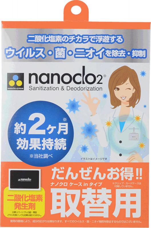 Nanoclo2 - 日本製造 流動抗菌包 補充裝