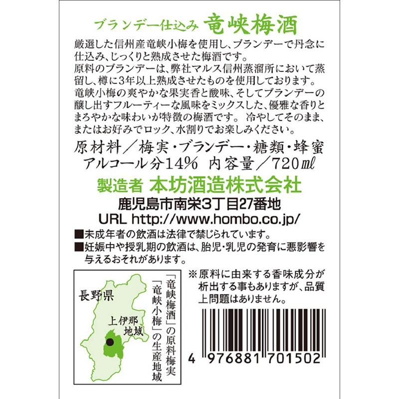 日版 本坊酒造 龍峽梅酒 (多個獎項) 白蘭地頂級釀製 720ml