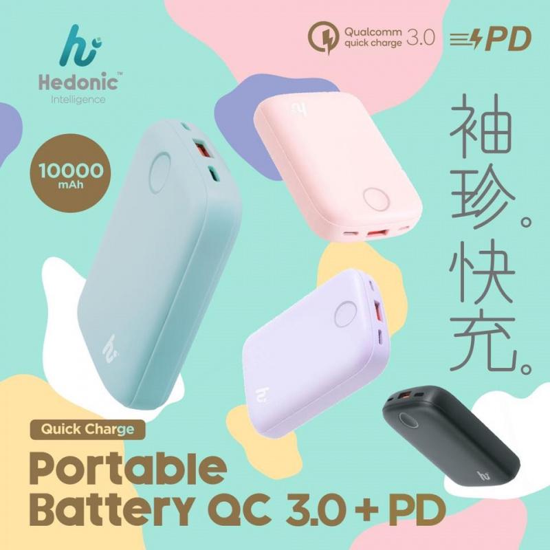 Hedonic QC 3.0 + PD 10,000mAh 便攜移動電源