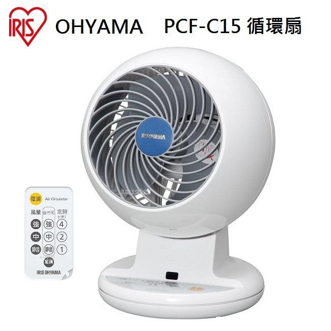 日本直送 IRIS OHYAMA 空氣對流靜音循環風扇 PCF-C15T
