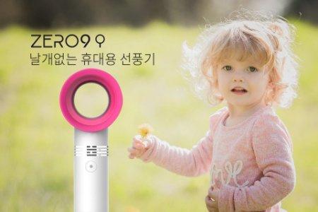 韓國製造 Zero 9 手提無葉小風扇 (無扇葉安全設計BB合用)