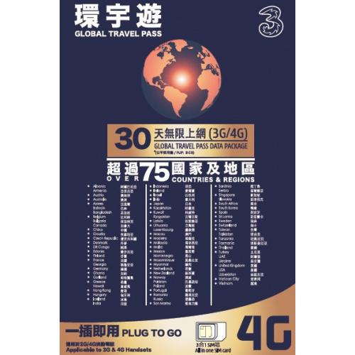 3HK 環宇遊 75國 30日 4G/3G無限數據卡