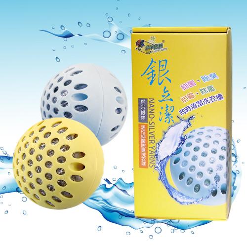 台灣銀立潔 奈米銀絲Ag+活性抑菌除臭洗衣球[2件裝][藍色]
