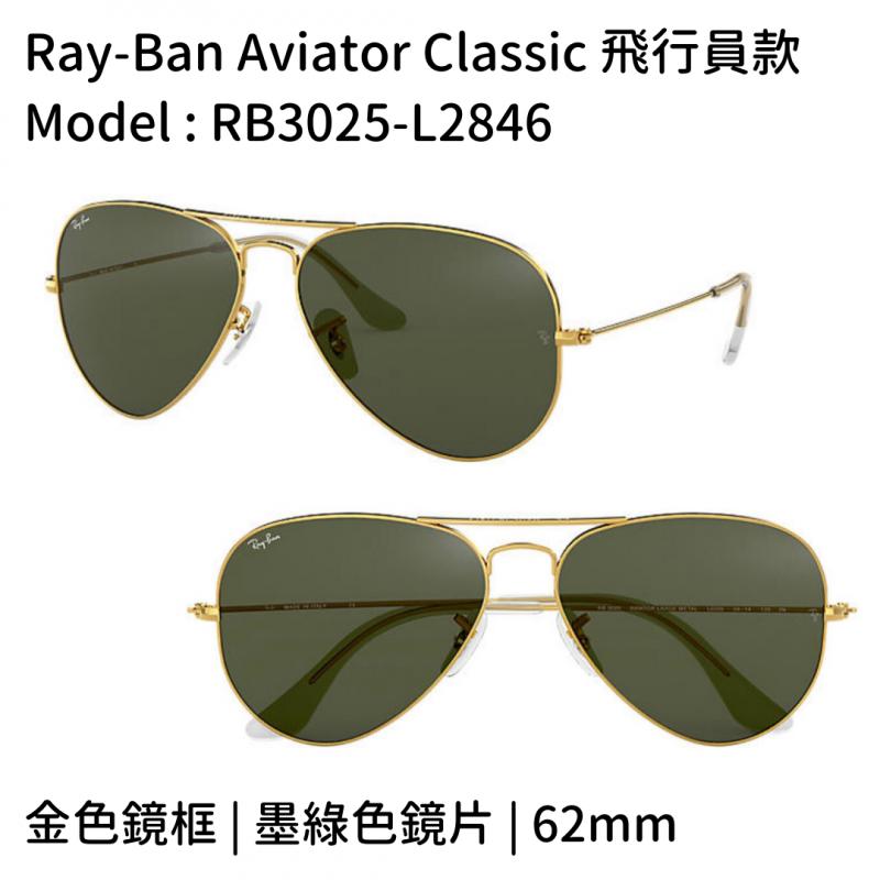 Ray-Ban RB3025 Aviator Classic 飛行員系列男女款太陽眼鏡 [3色]