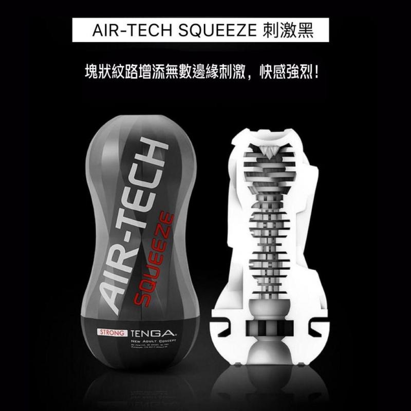 Tenga Air-Tech Squeeze 可重用壓縮刺激型真空杯