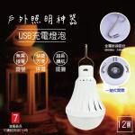 戶外神燈 USB充電式多功能燈泡[2款]