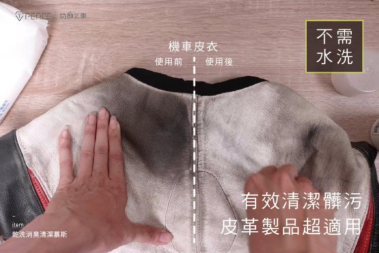 台灣 T-Fence 乾洗消臭清潔慕斯 帽/汽車內裝