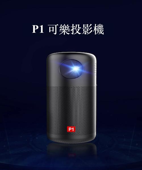 P1 可樂投影機