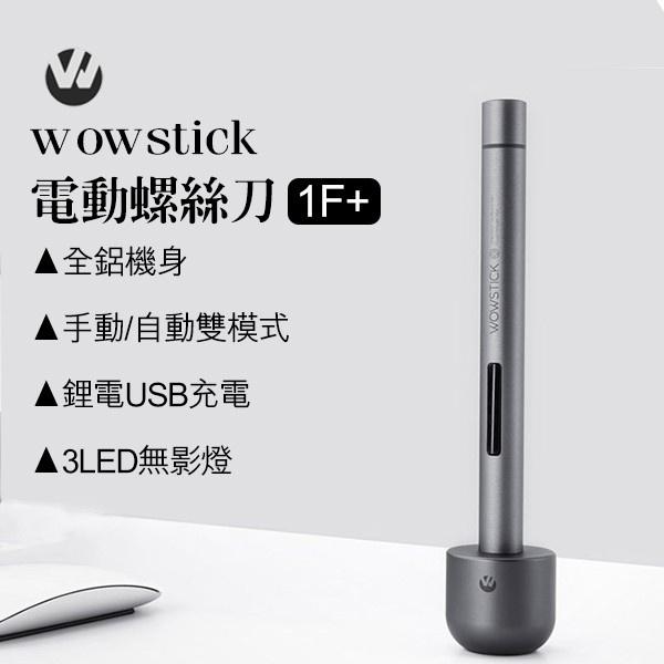 wowstick 1F+ 升級全配版 電動螺絲組 鋰電池電動螺絲起子 電動工具