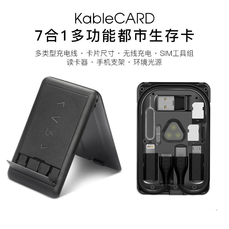 KableCARD 都市生存卡[無線充電/多類型充電線/讀卡機] [2色]