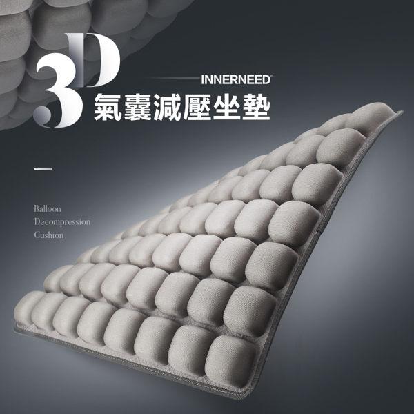 Innerneed 空氣減壓墊 [3色] [2尺寸]