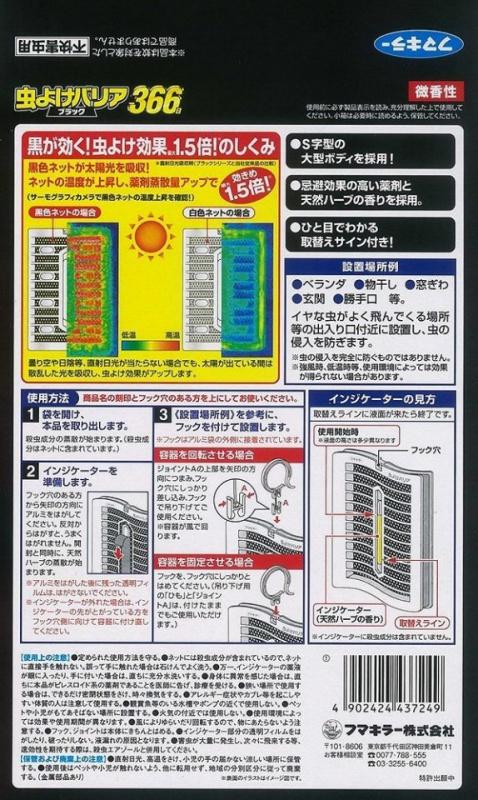 日本製 Fumakilla 366日長效 防蚊,防蟲 強效1.5倍 驅蚊掛片 (虫よけバリア ブラック 366日)