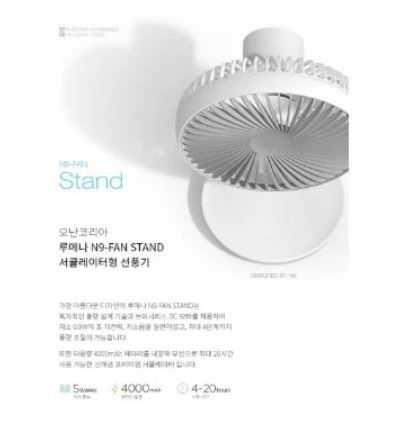 Lumena N9 FAN STAND2 二代無缐座枱風扇 [3色]
