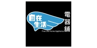 Free Life Home Appliance 自在生活電器舖