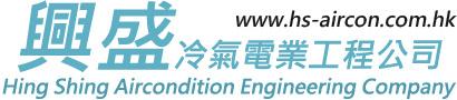 興盛冷氣電業工程公司