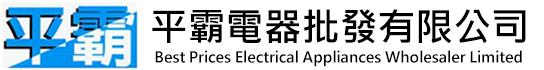 平霸電器批發有限公司