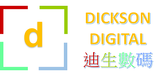 迪生數碼 Dickson Digital