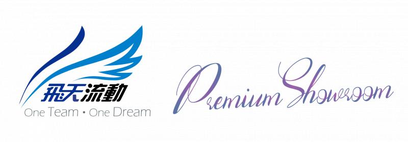 飛天流動 Premium Showroom