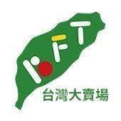 BFTSuper台灣大賣場