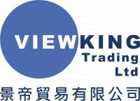 景帝貿易有限公司 (Viewking Trading Limited)
