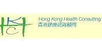 香港健康諮詢顧問