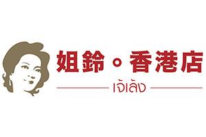 姐鈴。零食生活百貨香港店
