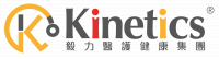 毅力醫護健康集團 (Kinetics Medical & Health Group Co. Ltd.)