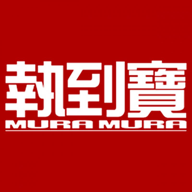 執到寶 MURA MURA