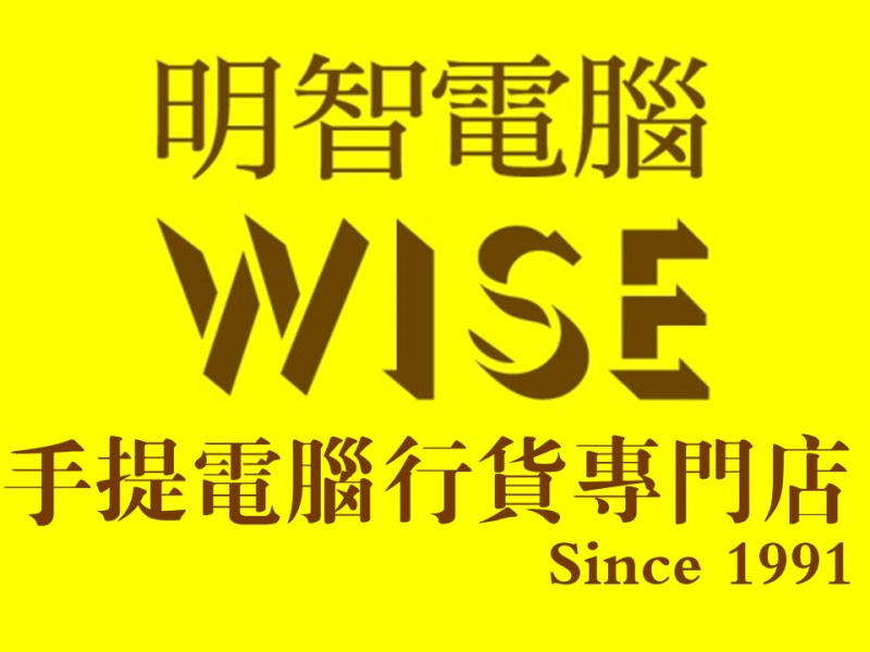 明智電腦科技有限公司 Wise Computer Technology Company LTD