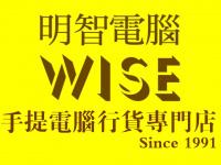 明智電腦科技有限公司 Wise Computer Technology Company LTD