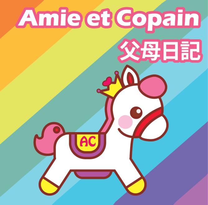 父母日記 Amie et Copain