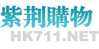 香港紫荊情趣成人用品HKBDSM SHOP (HK-BDSM SHOP)