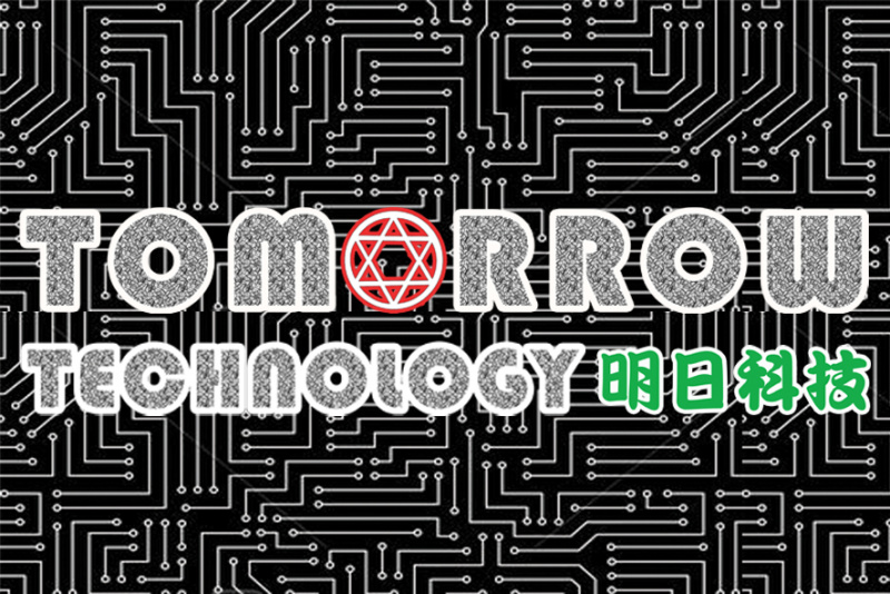 Tomorrow Technology 明日科技