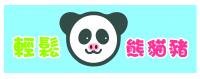 Pandapighk 熊貓豬