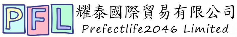 Prefectlife2046 生活品味