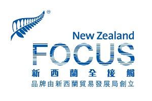 新西蘭全接觸 NZFocus