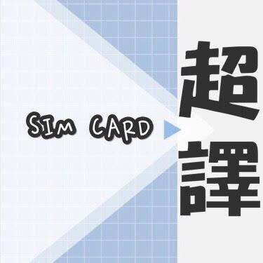 超譯電話卡