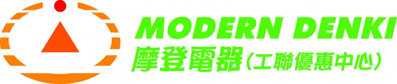 Modern Denki 摩登電器 工聯優惠中心